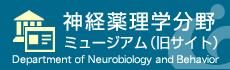 神経薬理学分野ミュージアム(旧サイト)